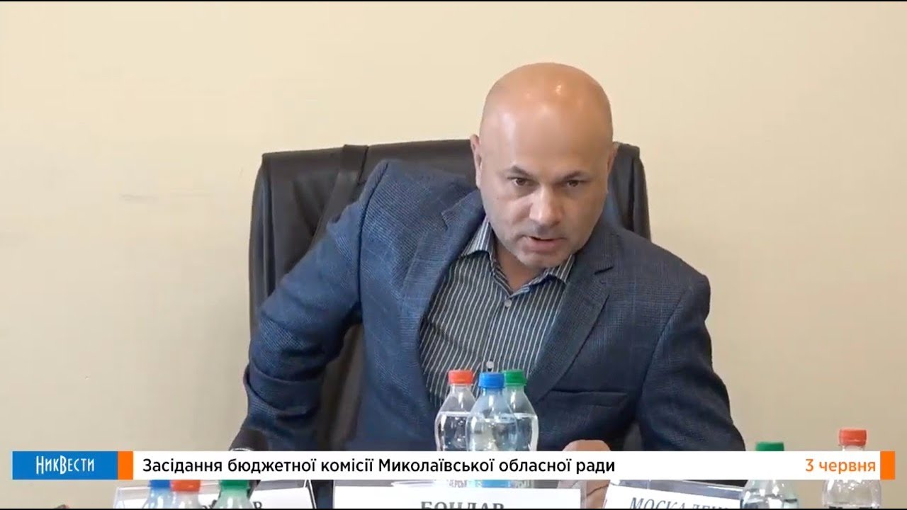 Заседание бюджетной комиссии Николаевского областного совета