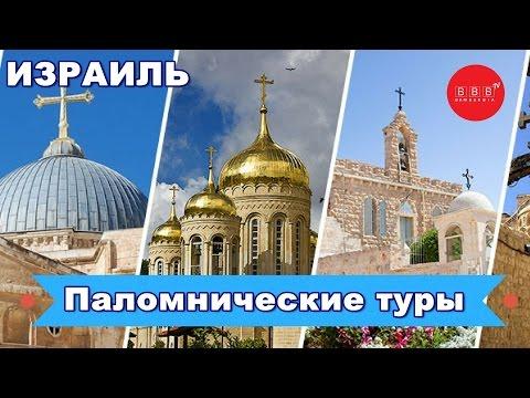 ИЗРАИЛЬ: Что такое паломнические туры?