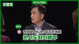 [문서도화의배부] 판례로 만나는 정치관계법, 판정법 11편 영상 캡쳐화면