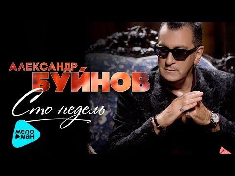 """Александр Буйнов – """"Сто недель"""" (Альбом 2017)"""