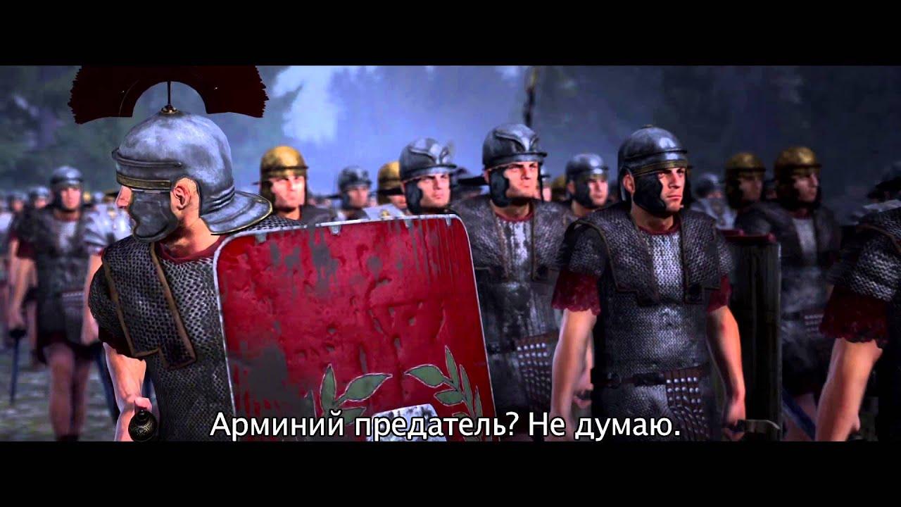 Обложка видео Трейлер #1 Total War: Rome 2