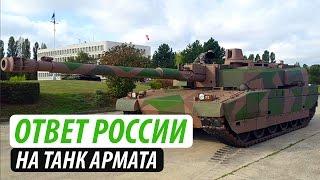 Запад ответил России на Т-14 «Армата»
