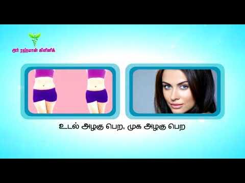 Siddha & Ayurvedic Treatment