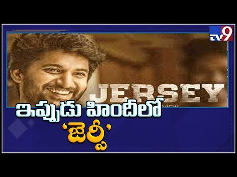 Bollywood filmmaker acquires Jersey's remake rights - TV9