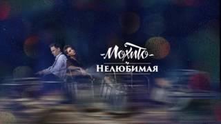 Мохито - Нелюбимая (ПРЕМЬЕРА ПЕСНИ 2017)