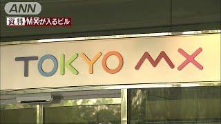 東京MXテレビ「ニュース女子」人権侵害BPOが判断18/03/08