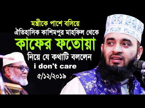 কাশিমপুর মাহফিল থেকে এবার কাফের ফতোয়া নিয়ে যে কথাগুলো বললেন  । Mizanur rahman azhari new waz