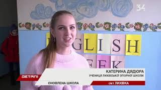 В школе Лиховки начали ремонтировать классы: как идет реконструкция за 38 млн грн.?