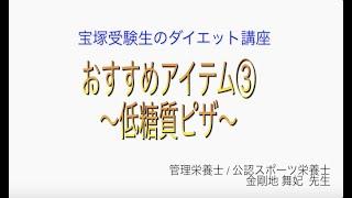 宝塚受験生のダイエット講座〜おすすめアイテム③低糖質ピザ〜のサムネイル