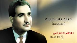 تحميل و مشاهدة ناظم الغزالي - حياك باب حياك (استوديو) MP3