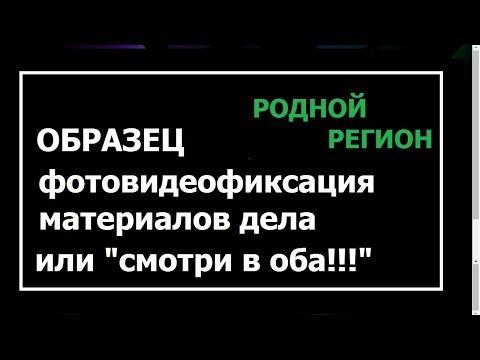 """Фотовидеофиксация материалов дела или """"Смотри в оба!"""" // РОДНОЙ РЕГИОН"""