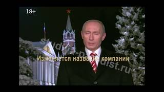 Видео поздравление с 23 февраля от Путина