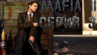 Mafia 2 - 3 СЕРИЯ