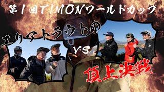 TIMONワールドカップ in 東山湖フィッシングエリア
