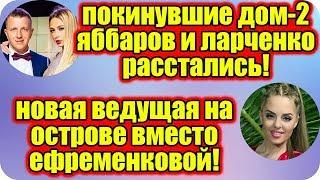 Дом 2 Новости ♡ Раньше Эфира 18 мая 2019 (18.05.2019).