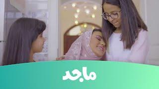 """""""أغنية الأم"""" بجميع لغات العالم - قناة ماجد Majid Kids TV"""