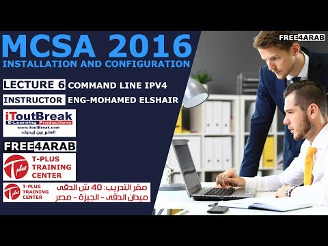 ‪06-MCSA 2016 | Installation and Configuration (Command Line IPv4) By Eng-Mohamed Elshair | Arabic‬‏