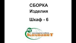 Шкаф-5 от компании Укрполюс - Мебель для Вас! - видео