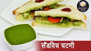 दाटसर सँडविच चटणी    Thick Sandwich Chutney   MadhurasRecipe   Ep - 385
