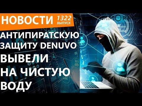 Антипиратскую защиту Denuvo вывели на чистую воду. Новости