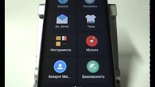 Упрощенный режим в смартфоне Meizu