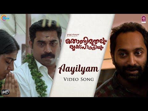 Aayilyam Song - Thondimuthalum Dhriksaakshiyum