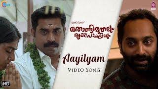 Thondimuthalum Dhriksaakshiyum    Aayilyam Song Video   Fahadh Faasil, Suraj Venjaramoodu   Bijibal