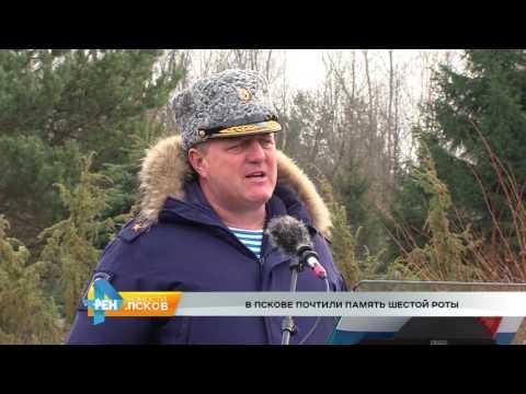 Новости Псков 01.03.2017 # В Пскове почтили память 6 роты