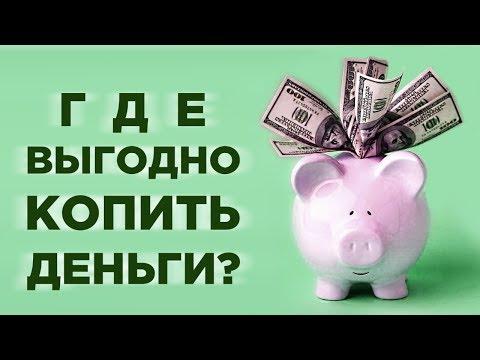 Где хранить деньги? / Накопительный счет - альтернатива банковскому вкладу
