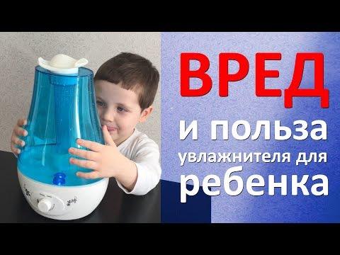 Увлажнитель - ВРЕД или польза для ребенка - обзор ультразвуковых и естественных, мойка воздуха