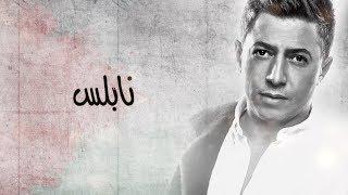 omar alabdallat نابلس ... عمر العبداللات تحميل MP3