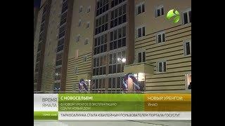 В Новом Уренгое ключи от новых квартир получили 75 семей