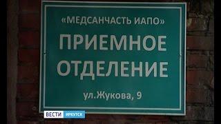54 отравившихся «Боярышником» в Иркутске, вероятно, купили жидкость в одном магазине