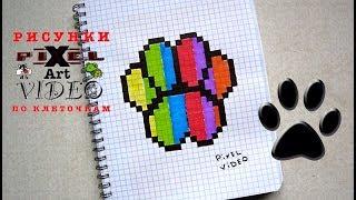 Смотреть онлайн Как рисовать клеточками в тетради для начинающих