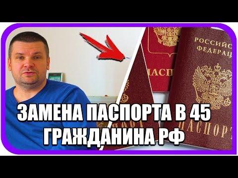 Замена паспорта в 45 лет через госуслуги или штраф, неудачная поездка в город.
