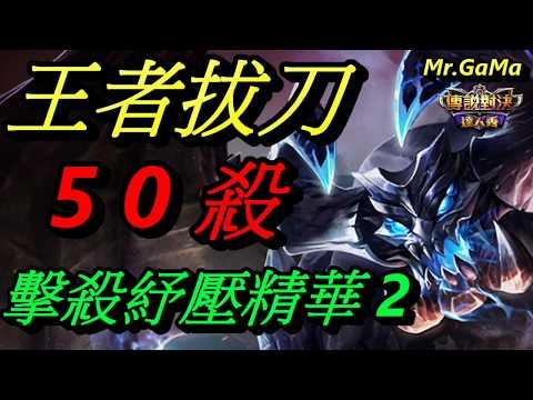 台灣傳說對決/王者拔刀 50殺 擊殺紓壓精華 馬洛斯/Taiwan Arena of Valor/王者榮耀 呂布/Mr.GaMa(柑嘛)