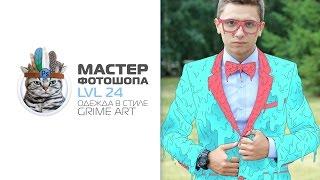 Одежда в стиле Grime art в фотошопе
