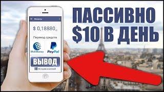 ПАССИВНЫЙ ЗАРАБОТОК В ИНТЕРНЕТЕ БЕЗ ВЛОЖЕНИЙ $10 В ДЕНЬ