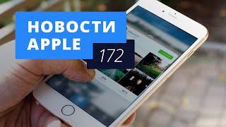 Новости Apple, 172 выпуск: iPhone 7, iOS 10 и ФАС против Apple
