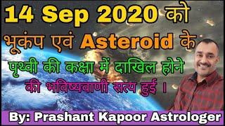 XX September 2020-World will be shaken by a major earthquake or meteorite hit?
