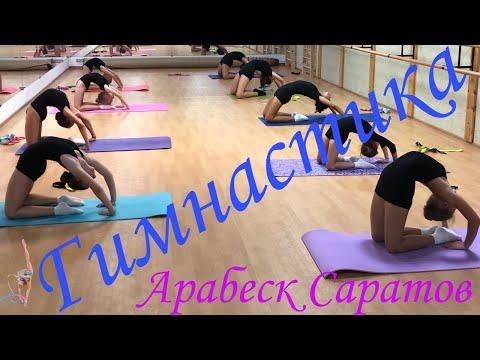 Гимнастика 6 класс (фрагмент), Арабеск Саратов. Преподаватель Екатерина Россова.