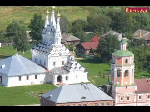 Мой город Вязьма