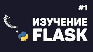 Изучение Flask / #1 - Создание веб сайтов на Python