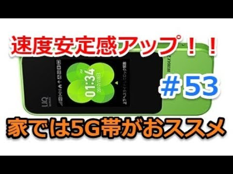 #53【DMMレンタル/WiMAX2+雑談】wimax2+とポケットwi-fiの5G帯の安定感と速度