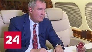 """""""Мнение"""": Дмитрий Рогозин об авиасалоне в Дубае - Россия 24"""