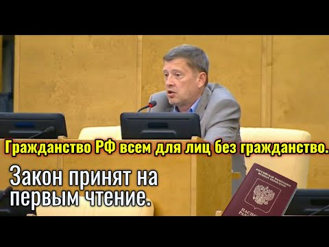 Гражданство, для лиц без гражданство. Новый закон принят на первым чтение. (Недоумение депутатов)