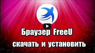 Браузер FreeU на русском языке на основе Chromium, от разработчиков Mail Ru, со встроенным VPN для обхода заблокированных сайтов в Украине.  Скачать браузер FreeU: https://progipk.blogspot.com/2019/10/freeu.html  Видео обзор, как