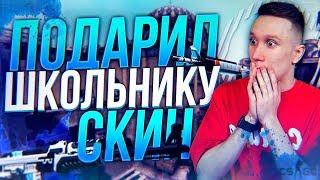 14 ЛЕТНИЙ ШКОЛЬНИК ОФИГЕЛ ОТ КАТКИ ! - CS:GO / КС:ГО