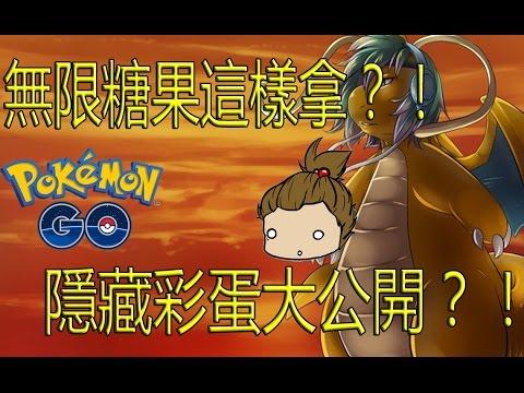 【Pokémon GO】寶可夢夥伴系統設置?!(隱藏彩蛋大公開?!)
