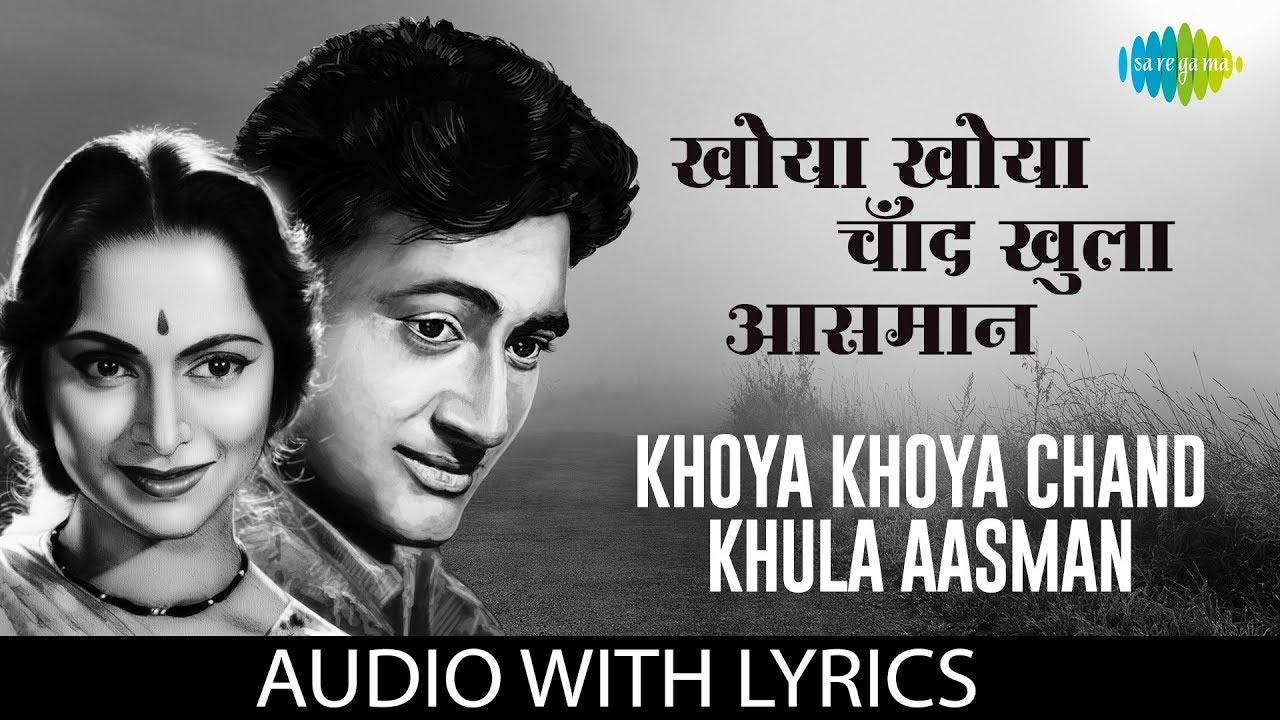 Khoya Khoya Chand Lyrics in Hindi| Mohammed Rafi Lyrics